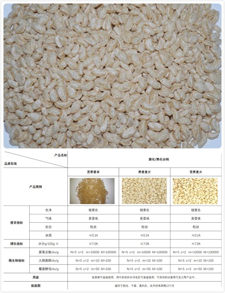 1荞麦麦片.jpg