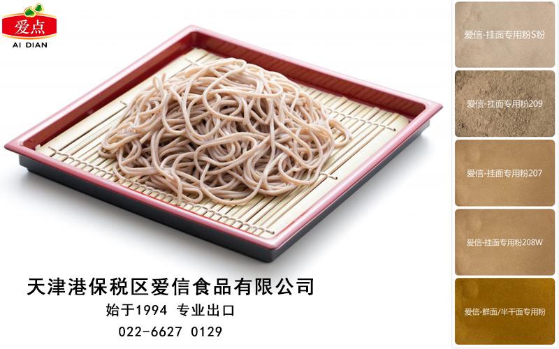 荞麦预拌粉.jpg