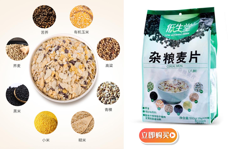 杂粮麦片1.jpg
